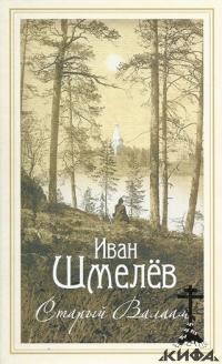 Старый Валаам, -И. Шмелев
