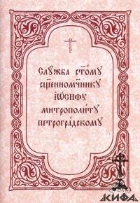 Служба святому священномученику Иосифу, митрополиту Петроградскому