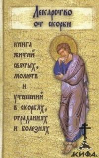 Лекарство от скорби. Сященное Писание и святые отцы Церкви о смысле страданий и