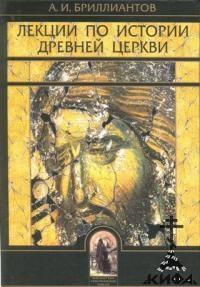 Лекции по истории Древней Церкви Бриллиантов, А.И.