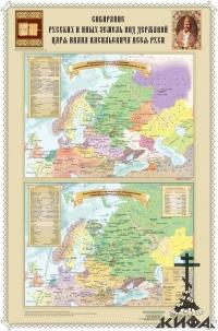 """Карта """"Собирание Русских и иных земель..."""" Иоанном Грозным"""