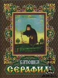 Батюшка Серафим -Шевкунов, Тихон, архимандрит