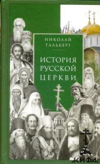 История Русской Церкви Тальберг, Николай