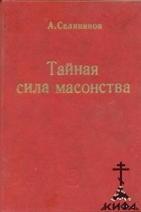 Тайная сила масонства Селянинов, Александр