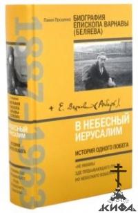 В Небесный Иерусалим: История одного побега (Биография епископа Варнавы (Беляева