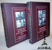 Слава Богу за скорбь и за радость! следственные дела, ИПЦ, Книга памяти, 1920-40
