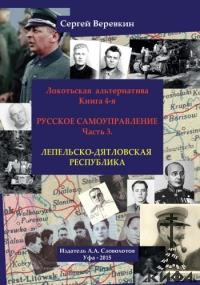 Локотьская альтернатива. Книга 4-я. Русское Самоуправление. Часть 3.  Лепельско-