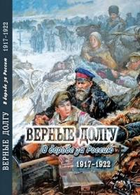 Верные долгу: В борьбе за Россию. 1917-1922.  Ч. 2
