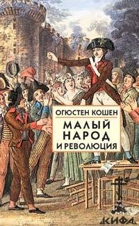Малый народ и революция. Кошен, Огюстен