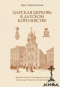 Царская церковь в Датском королевстве, русская эмиграция, РПЦЗ, Сергий Плехов