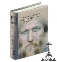 Григорий Ефимович Распутин-Новый. Мифы и реальность.  Боханов А.Н.