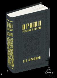 Драма русской истории. На путях к Опричнине.  Фроянов И.Я.