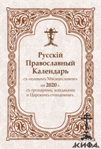 Русскій Православный Календарь съ полнымъ Мѣсяцесловомъ на 2020 г