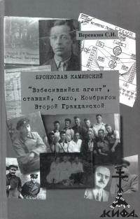 Бронислав Каминский. «Взбесившийся» агент, ставший, было, Комбригом Второй Гражд