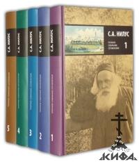 Полное собрание сочинений в 5 т. т.  Нилус С. А.
