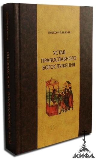 Устав православного