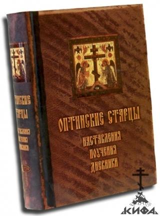 Оптинские старцы поучения дневники
