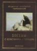Беседы, Анастасий Грибановский, РПЦЗ, Русское Зарубежье, иосифлянство,