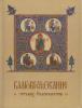 ЧетвероЕвангелие, , Гладков Б И, Священное Писание, Евангельский синопсис