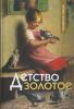 Детство золотое, детская литература, православные рассказы