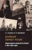 Духовный форпост России: православное духовенство Крыма в 1914-1920 годах