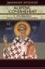 Дионисий Ареопагит,  Корпус сочинений. С толкованиями преп. Максима Исповедника