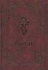 Евангелие, толкователь , Борис Балашов, Священное Писание,