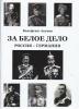 За Белое дело, Россия,Германия, Вольфганг Акунов, фрайкоры, казачество, Краснов