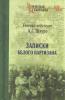 Записки белого партизана Шкуро А. Г.