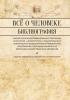 Всё о человеке, Зенько, философская антропология, Библиографический справочник
