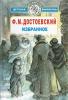 Избранное,  Достоевский Ф