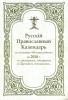 Русский Православный Календарь на 2018 г. , с полным Месяцесловом,тропарями, кон