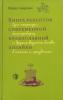 Книга рецептов современной православной хозяйки: суп-скоросуп, быстроборщ и друг