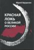 Красная ложь о великой России, Барыкин, История СССР, 1917-1991, справочник, ГУЛ