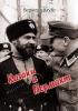 Казаки и Вермахт, КраузеВ , Лиенц, Гитлер, Сталин, НКВД, КрасновПН, Мосснер