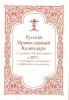 Русский Православный Календарь с полным Месяцесловом на 2017 г. с тропарями, кон
