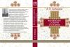 Вселенские соборы IV и V вв.: А. П. Лебедев,  Обзор их догматической деятельност