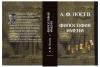 Философия имени, Лосев А. Ф.,Философский-богословские сочинения