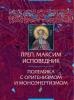 Максим Исповедник, оригенизм, моноэнергизм, историей христианства, Византия