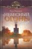 Небесный огонь, рассказы, Николаева О, православная проза