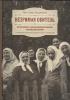 Незримая обитель, дивеевские монахини, муром, гонения на Церковь в СССР