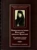 Священномученик Нектарий, епископ Яранский.