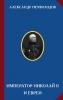 Император Николай II и евреи. Нечволодов А. Д .о русской революции