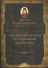 Православие, Слова, проповеди, Феофан Затворник,Творения святых отцов