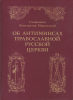 Антиминсы,  православная Русская Церковь,  Константин Никольский