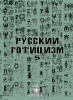 Русский готицизм,  вып. 5, русская идея. русский национализм, будущая Россия, ис
