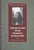 Священномученик Иосиф, Митрополит Петроградский: Жизнеописание и труды Сост. М.