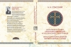 Начальная стадия арианских движений и I Вселенский собор в Никее.  Вера в демоно