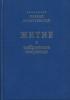 Житие и избранные творения / Церковно-славянский текст с параллельным русским пе