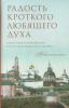 Радость кроткого любящего духа. Монастыри и монашество в русской жизни начала ХХ